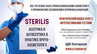 STERILIS: асептика и антисептика в практике врача-косметолога. Все что нужно знать профессиональному косметологу о профилактике осложнений и вторичных инфекций