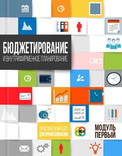 Бюджетирование и внутрифирменное планирование: практический интерактивный мультимедийный дистанционный курс