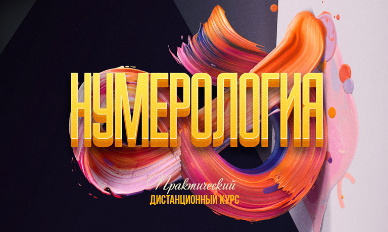 Нумерология: практический интерактивный мультимедийный дистанционный курс