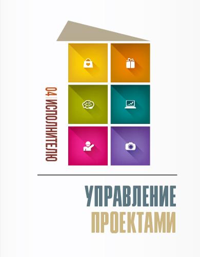 Дистанционный интерактивный учебный курс: Управление проектами