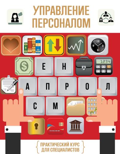 Управление персоналом: практический интерактивный мультимедийный дистанционный курс