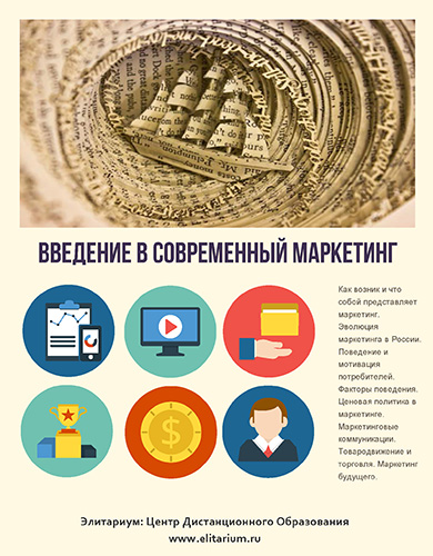Введение в современный маркетинг: практический интерактивный мультимедийный дистанционный курс